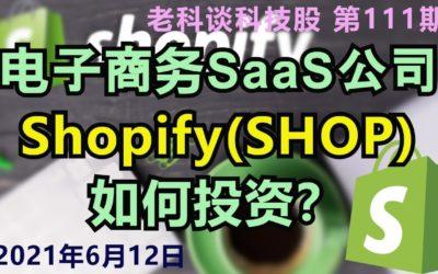 第111期: 世界最大的电子商务SaaS公司,Shopify(SHOP),如何投资 (繁體字幕點cc)  / How to invest in Shopify stock